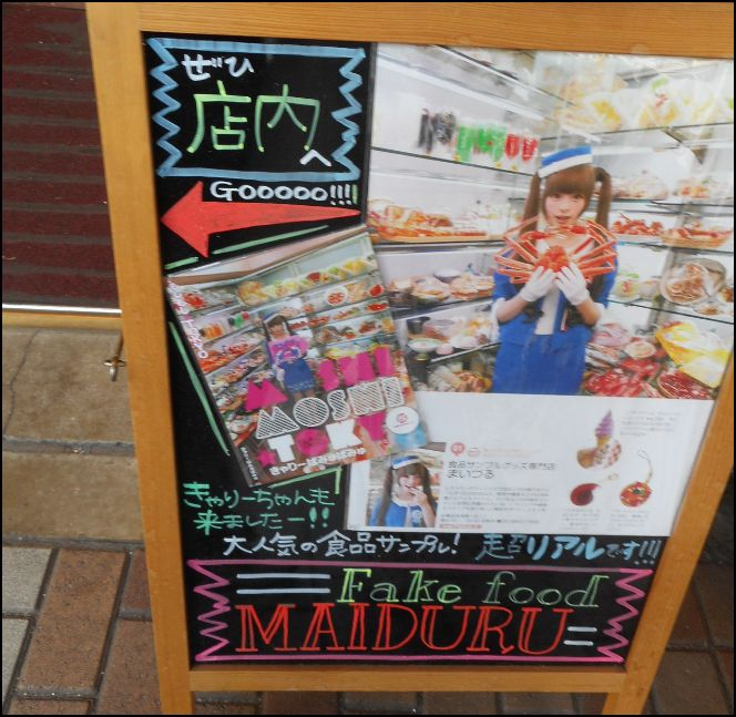 Fake food is popular in Japanese restaurant displays