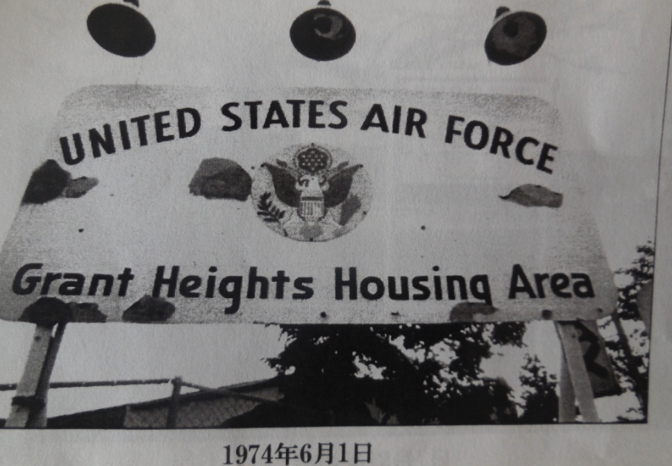 Grant Heights sign circa 1974